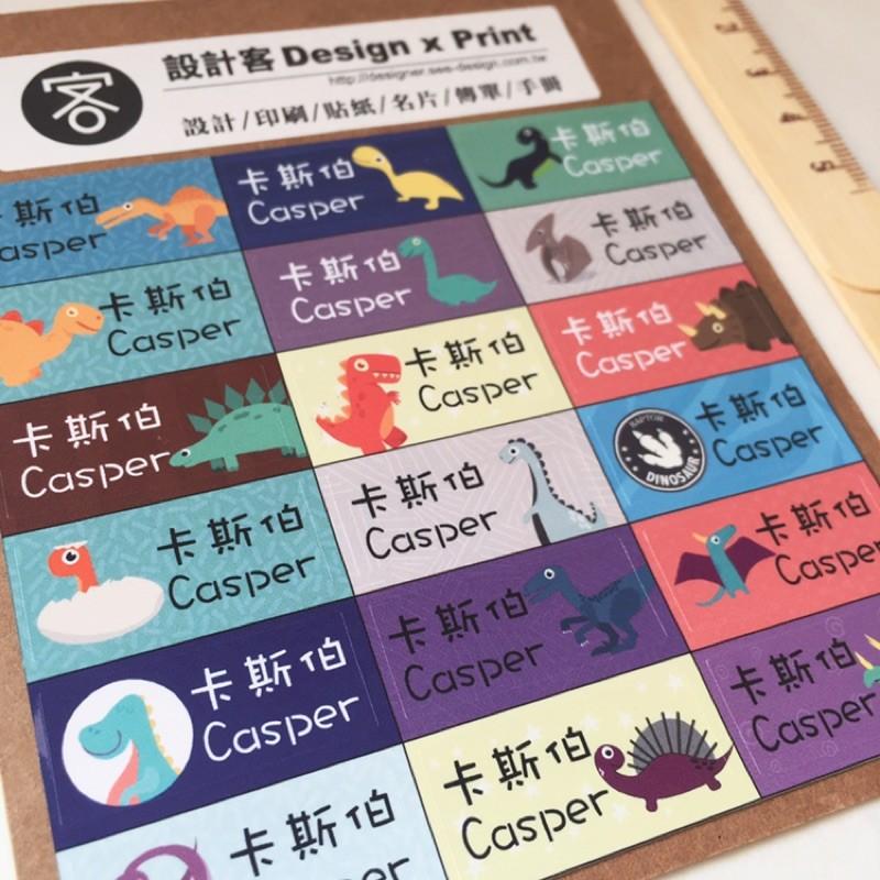 恐龍姓名貼紙,防水姓名貼紙,姓名貼,姓名貼紙