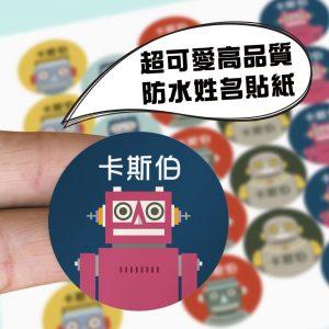 機器人姓名貼紙,姓名貼,防水姓名貼紙