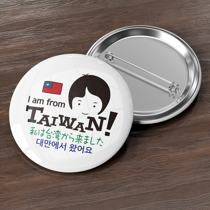我是台灣人徽章胸章
